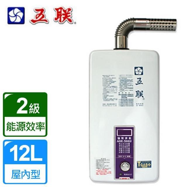 【五聯】屋內適用 強制排氣型 12L FE型(ASE-5882)