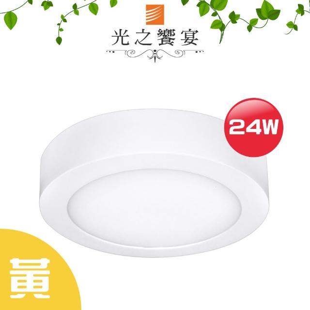 【光之饗宴】LED 24W 吸頂燈(黃光)