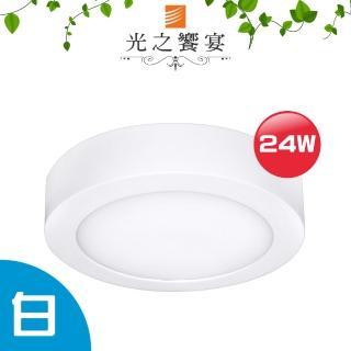 【光之饗宴】LED 24W 吸頂燈(白光)