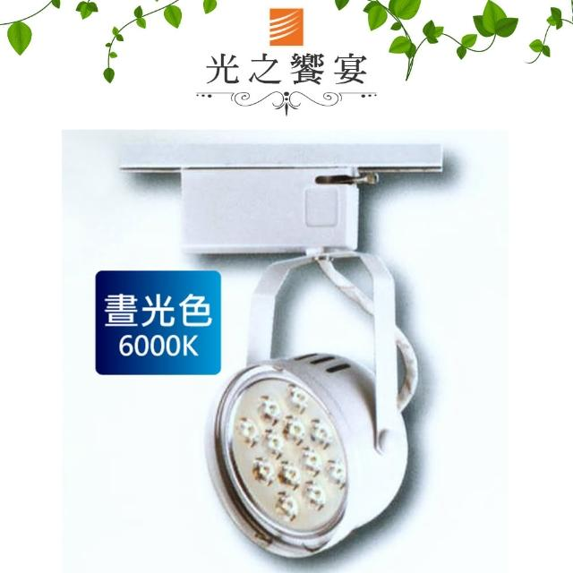 【光之饗宴】AR111 12珠 15W LED軌道燈 - 白(白光)