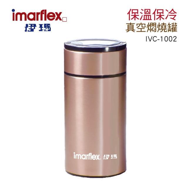 【伊瑪】保溫保冷真空燜燒罐1公升一入(IVC-1002)