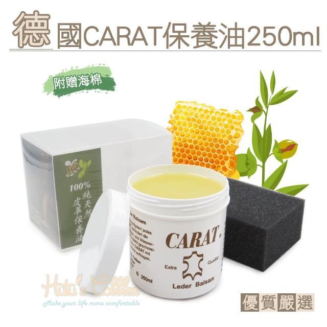 【糊塗鞋匠】L30 德國CARAT皮革保養油(盒)
