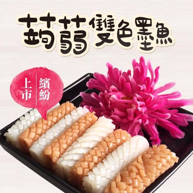【旭家蒟蒻】蒟蒻雙色墨魚(300g/1入)