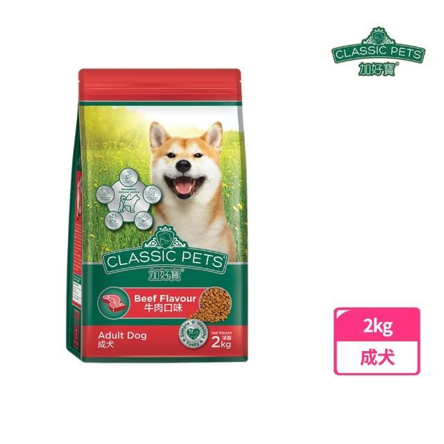 【Classic Pets 加好寶】乾狗糧 – 牛肉口味(2kg)