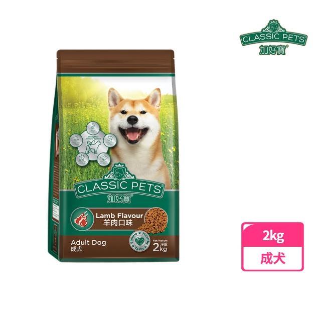 【Classic Pets 加好寶】乾狗糧 – 羊肉口味(2kg)
