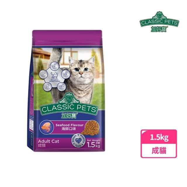 【Classic Pets 加好寶】乾貓糧 – 海鮮口味(1.5kg)