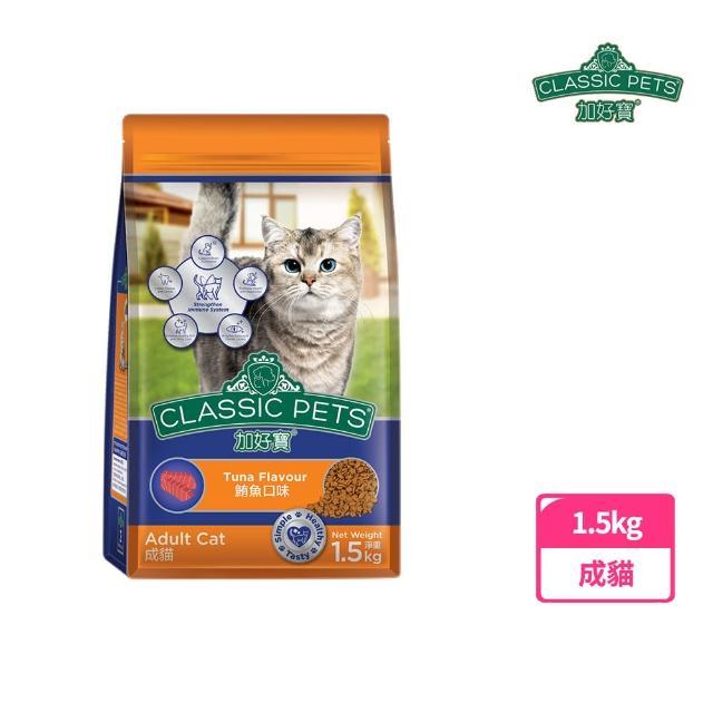 【Classic Pets 加好寶】乾貓糧 – 鮪魚口味(1.5kg)