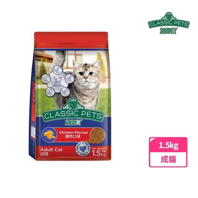 【Classic Pets 加好寶】乾貓糧 – 雞肉口味(1.5kg)