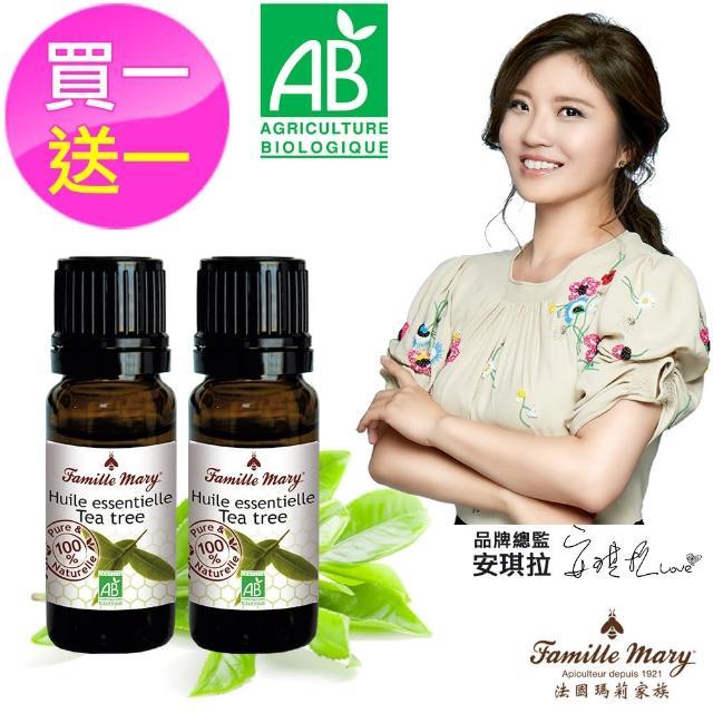 【法國瑪莉家族】100%茶樹精油10ml(買一送一)