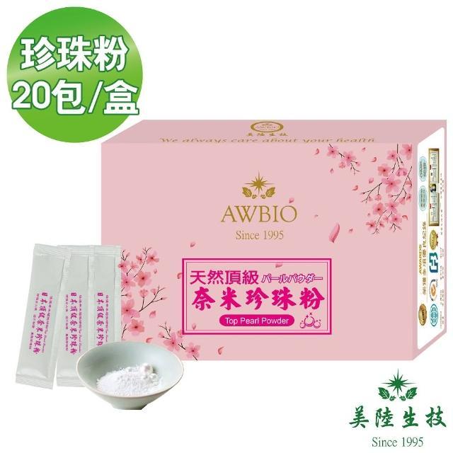 【美陸生技AWBIO】100%頂級奈米珍珠粉 18萬目 養顏美容 青春美麗 補鈣第一(經濟包 20包/盒)