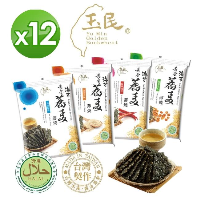 【玉民】黃金蕎麥海苔薄燒12包組(口味任選)