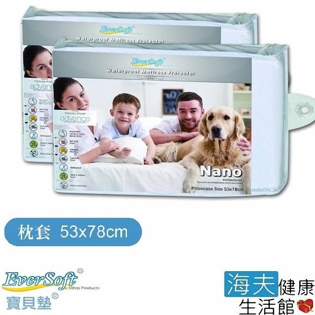 【EverSoft 海夫】Nano 奈米抗菌離子 保潔 枕套 53x78cm(2入)