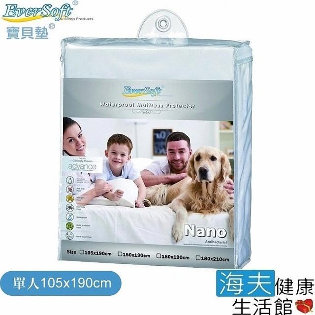 【EVERSOFT寶貝墊】Nano 奈米抗菌離子 床墊保潔墊 單人 105x190cm