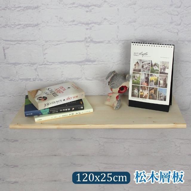 【舒福家居】松木層板 120x25cm(不含托架)