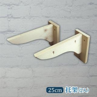 【舒福家居】松木托架 25cm(2入)