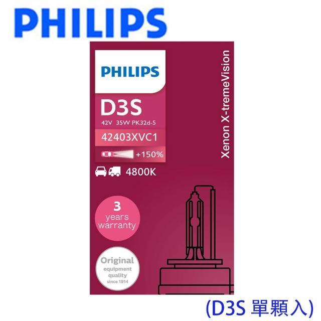 【Philips 飛利浦】PHILIPS 飛利浦HID 4800K 氙氣車燈-增亮150%D3S 單顆裝 公司貨