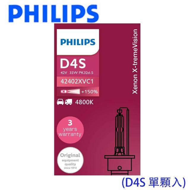 【Philips 飛利浦】PHILIPS 飛利浦HID 4800K 氙氣車燈-增亮150% D4S 單顆裝 公司貨