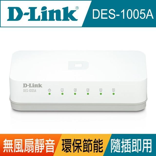 【D-Link】友訊★DES-1005A_5埠 10/100Mbs 高速乙太網路交換器