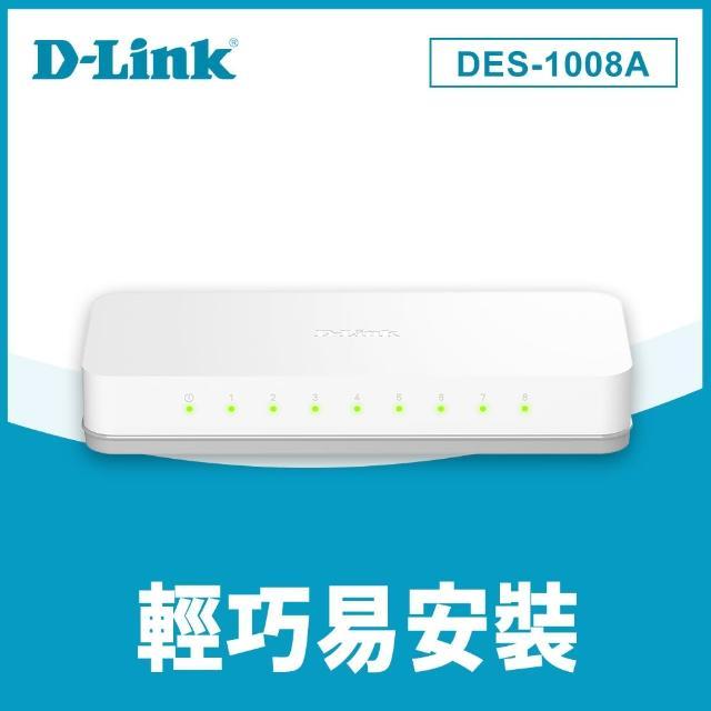 【D-Link】友訊★DES-1008A_A8埠 10/100Mbs 高速乙太網路交換