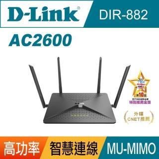 【D-LINK】DIR-882 AC2600 MU-MIMO 雙頻Gigabit無線路由器