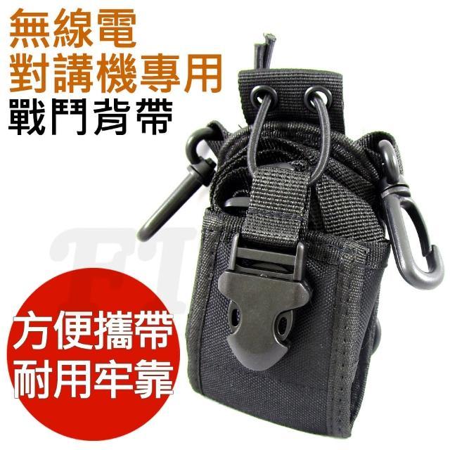 【無線電對講機專用】攜帶型 戰鬥背帶 腰帶布套 戰背(三點式背袋)