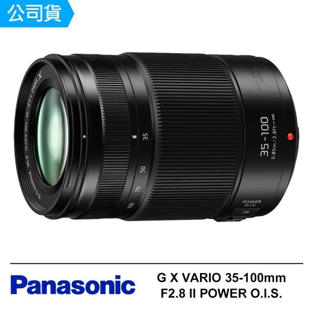 【Panasonic 國際牌】G X VARIO 35-100mm F2.8 II POWER O.I.S. 二代鏡頭--公司貨