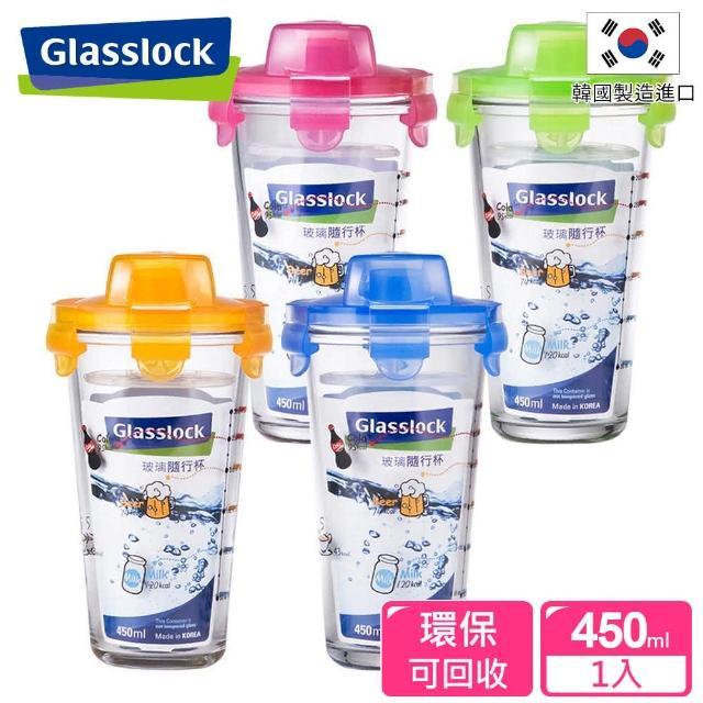 【Glasslock】漾彩玻璃隨行杯450ml(4色任選)
