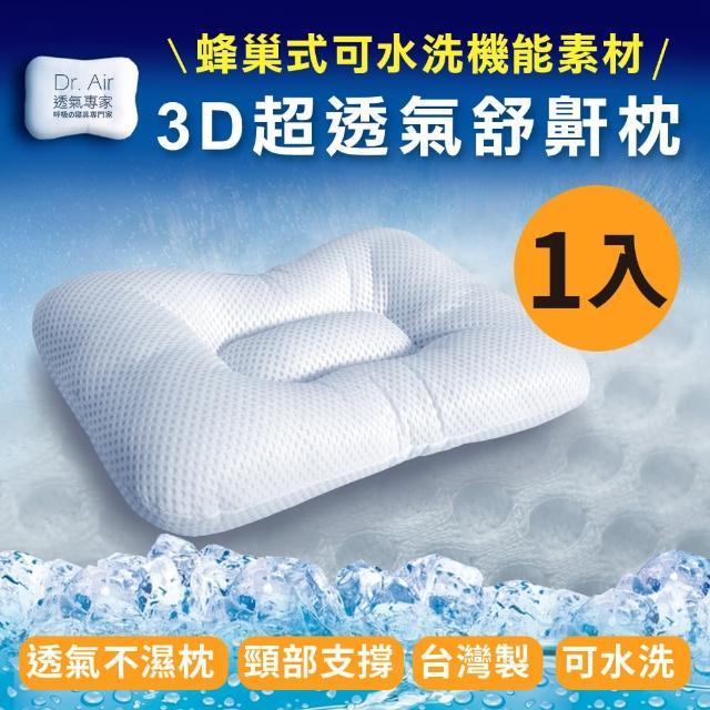 【Embrace 英柏絲】日本3D可水洗透氣止鼾枕(台灣製)