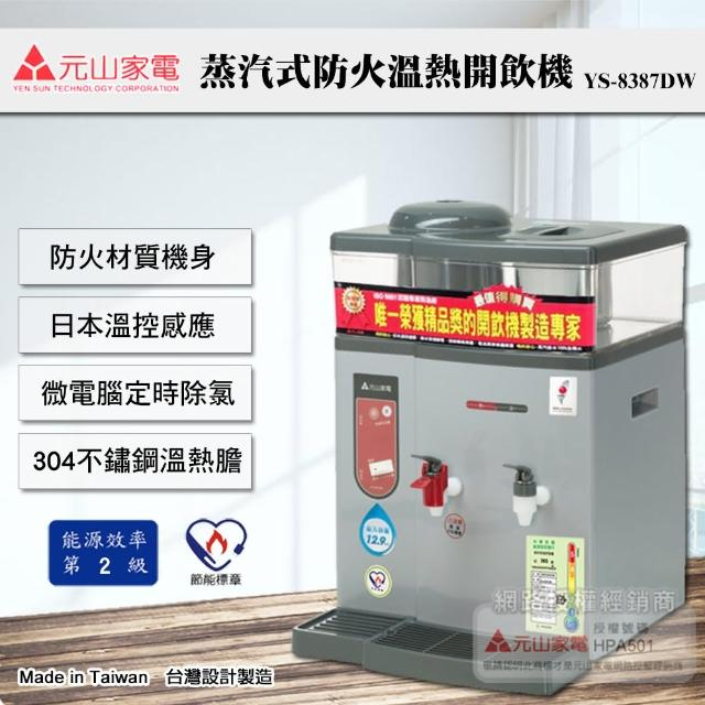 【元山】微電腦蒸汽式防火溫熱開飲機(YS-8387DW)