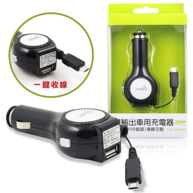 神腦公司貨 Senao 雙輸出 Micro USB 車充組(雙輸出 車充 Micro USB 點煙器插座)