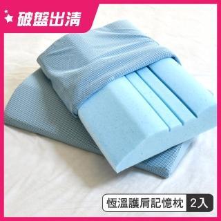 【LooCa】黑絲絨涼感兩用護背記憶枕(2入-特大型)