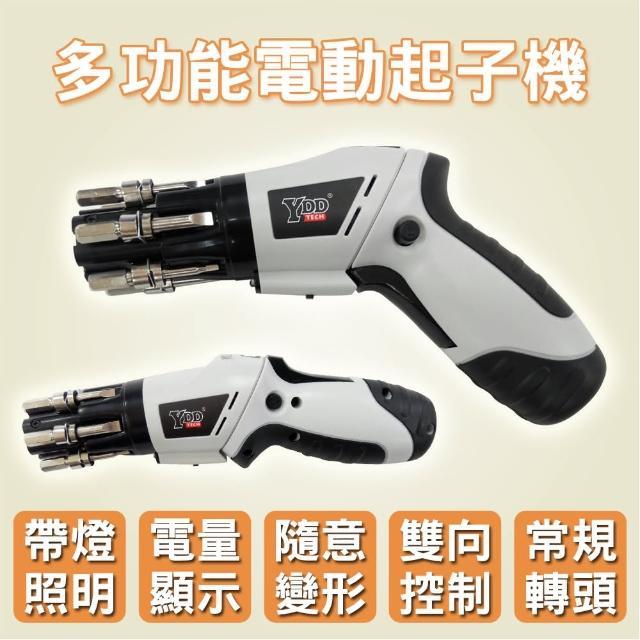 【ENNE】4.8V多功能鋰電池電動起子機(快速到貨)