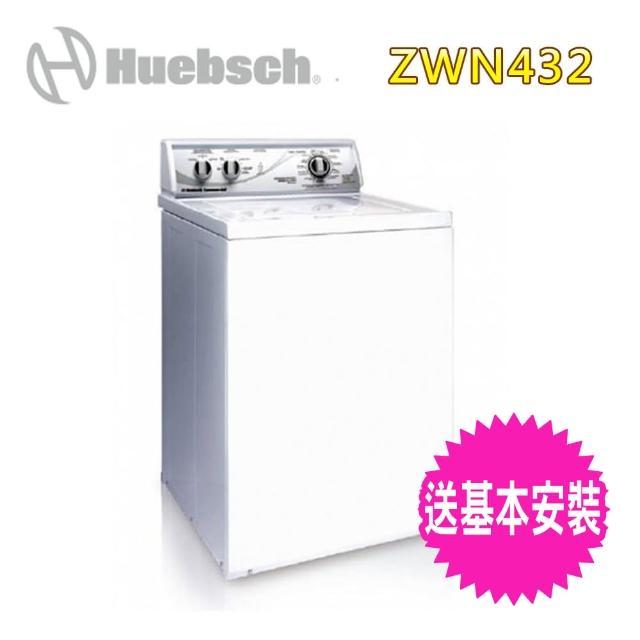 【Huebsch 優必洗】美式12公斤直立式洗衣機(ZWN432)