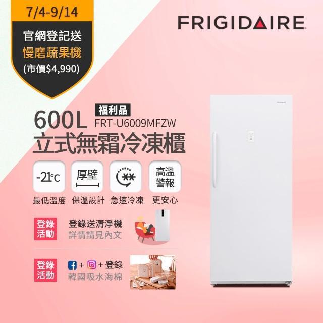 【Frigidaire 富及第】600L立式無霜冷凍櫃 FRT-U6005MFZW(贈基本安裝 辦年貨囤年菜火鍋湯底必備)