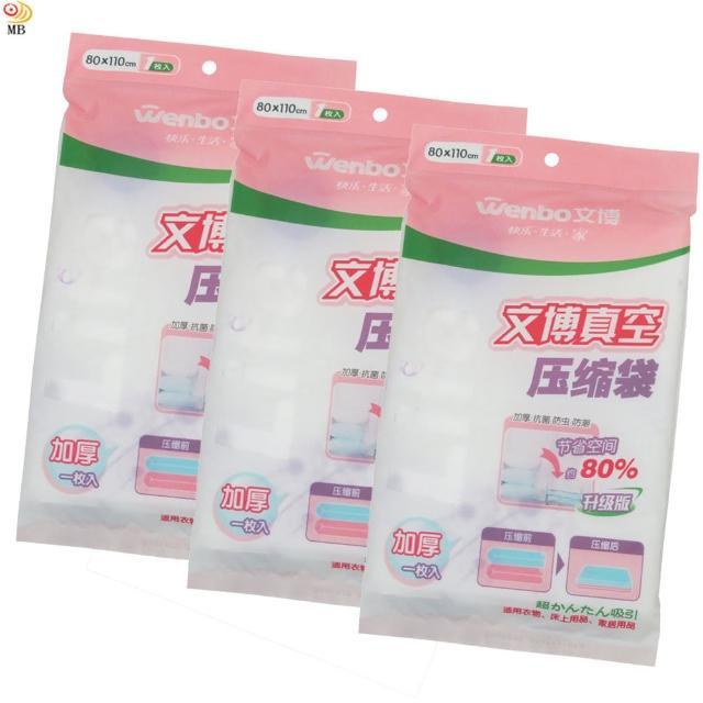 【月陽】W款升級加厚型80X110衣物真空收納壓縮袋超值3入(W80110X3)
