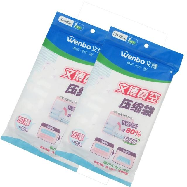 【月陽】W款升級加厚型70X100衣物真空收納壓縮袋超值2入(W70100X2)