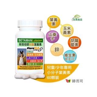【赫而司】新貝他明Betaman小分子葉黃素植物膠囊(60顆/罐)