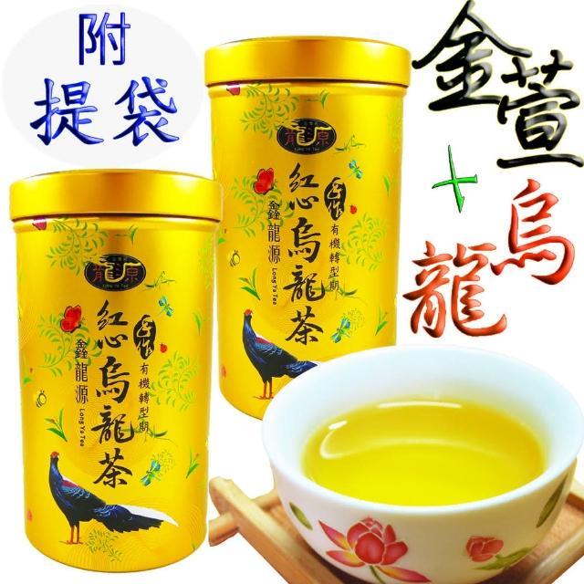 【鑫龍源有機茶】有機烏龍+有機金萱2罐組(50g/罐-共100g/附提袋/有機轉型期)