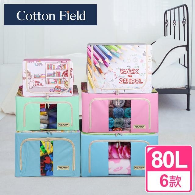 【棉花田】尼克 防塵摺疊收納箱-80公升(6款可選-快速到貨)