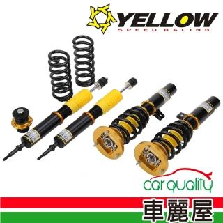 【YELLOW SPEED 優路】YELLOW SPEED RACING 3代 避震器-道路版(適用於納智捷 SUV)
