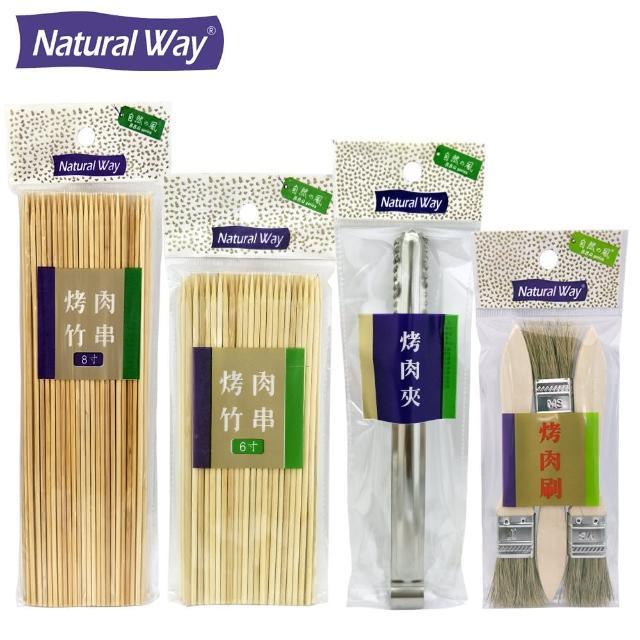 【Natural Way】Natural Way烤肉配件包