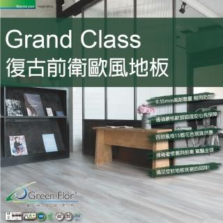 【Green-Flor 歐洲頂級地板】GRAND CLASS Nordic Selection(北歐風地板 免費到府丈量×專業施工服務)