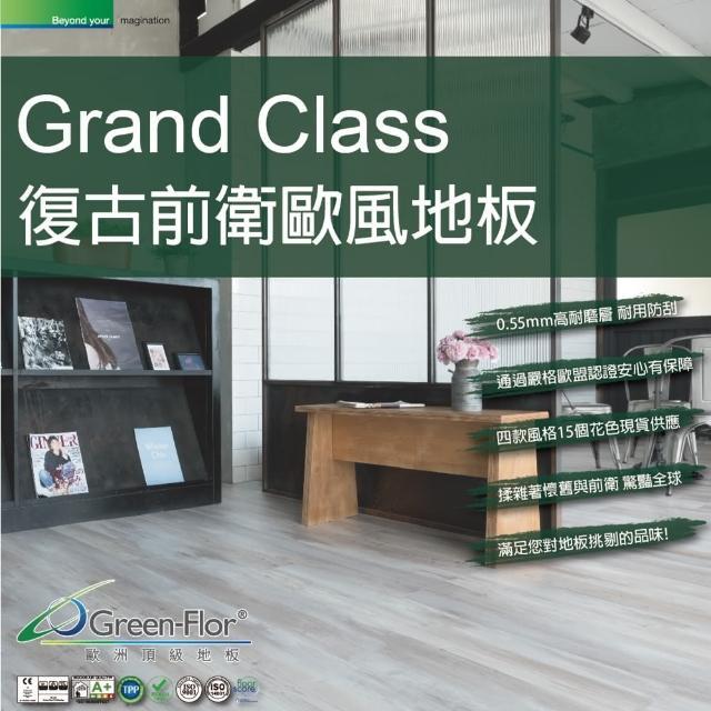【Green-Flor 歐洲頂級地板】GRAND CLASS Nordic Selection(北歐風地板 免費到府丈量×專業施工服務)