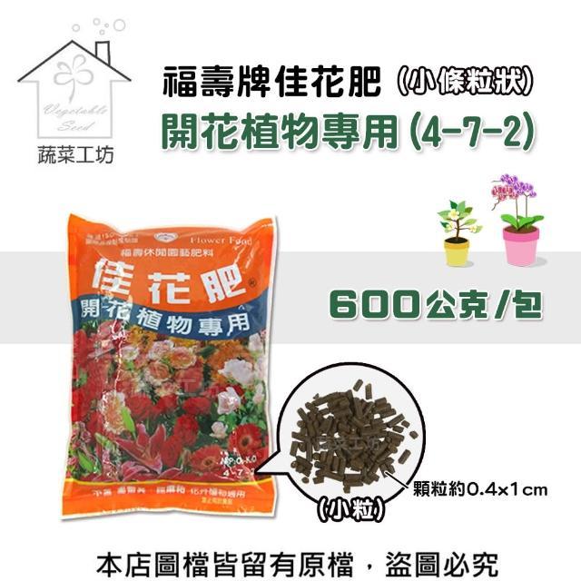 【蔬菜工坊】福壽牌佳花肥-開花植物專用600公克