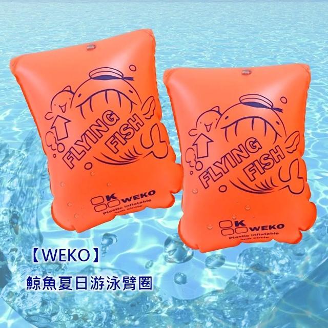 【WEKO】鯨魚夏日游泳臂圈-兒童款(WE-AR03-兒童)