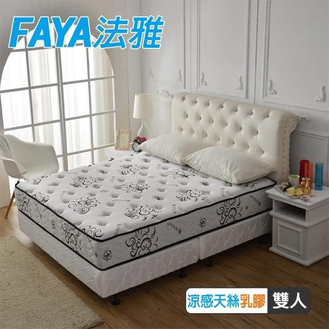 【FAYA法雅】頂級乳膠涼感天絲高澎度-硬式獨立筒床(雙人5尺-天絲抗菌涼感護腰床-)