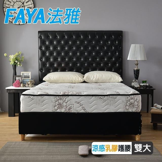 【FAYA法雅】乳膠高澎度涼感RECOTEX-COOL蜂巢式獨立筒床墊(雙人加大6尺-涼感抗菌乳膠護腰床)/