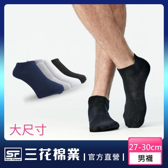 【SunFlower三花】大尺寸隱形襪.襪子(短襪)/