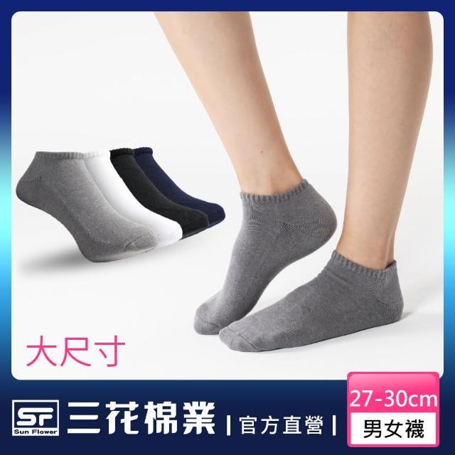【SunFlower三花】大尺寸隱形運動襪.襪子(短襪)/