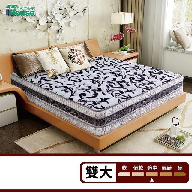 【IHouse】塔拉 舒壓五段式獨立筒床墊(雙大6x6.2尺)